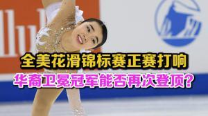 全美花滑锦标赛正赛打响 华裔卫冕冠军能否再次登顶?