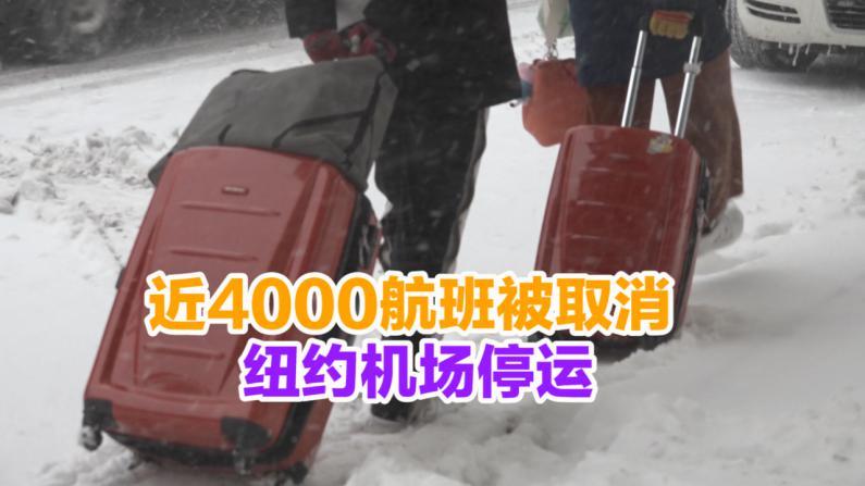 近4000航班被取消  纽约机场停运