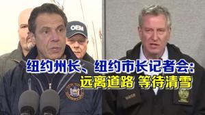 纽约州长、纽约市长记者会:远离道路 等待清雪