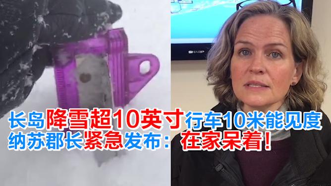 长岛降雪超10英寸行车10米能见度 纳苏郡长紧急发布:在家呆着!