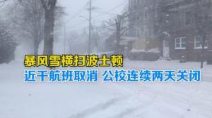 暴风雪横扫波士顿 近千航班取消 公校连续两天关闭