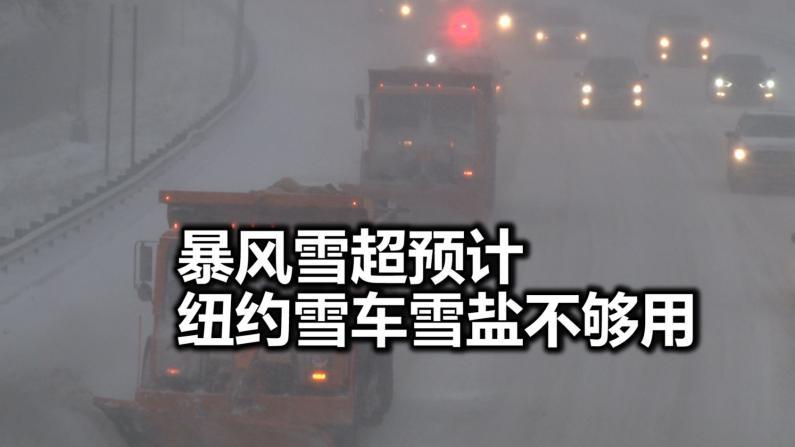 暴风雪规模超预期 纽约市长白思豪:民众请减少外出