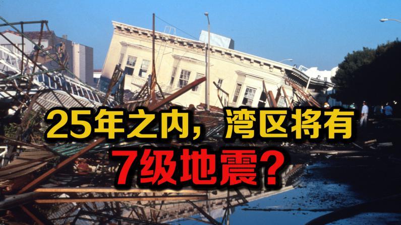 4.4级地震凌晨突袭湾区 地质调查局:更大的还在后面!