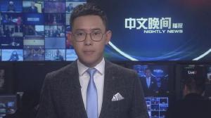 2018年01月04日中文晚间播报