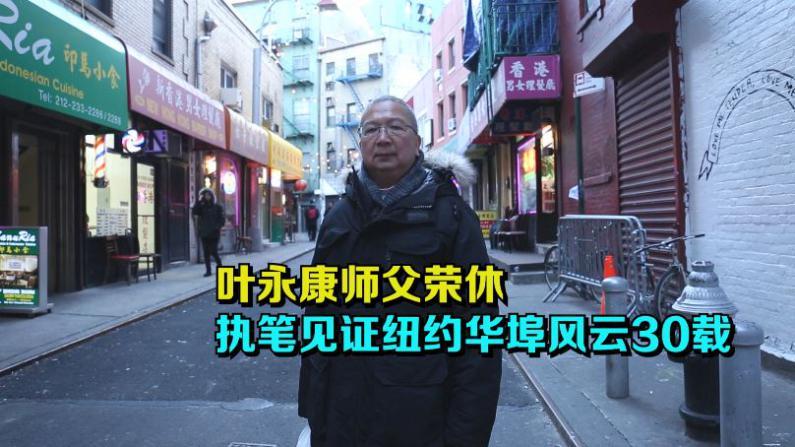 叶永康师父荣休——执笔见证纽约华埠30载