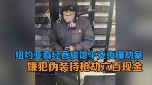 纽约亚裔经营旅馆平安夜爆劫案 嫌犯伪装持枪劫六百现金