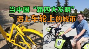 火爆中国共享单车模式 自信挺进洛杉矶能否火爆依旧?