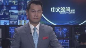 2018年01月05日中文晚间播报