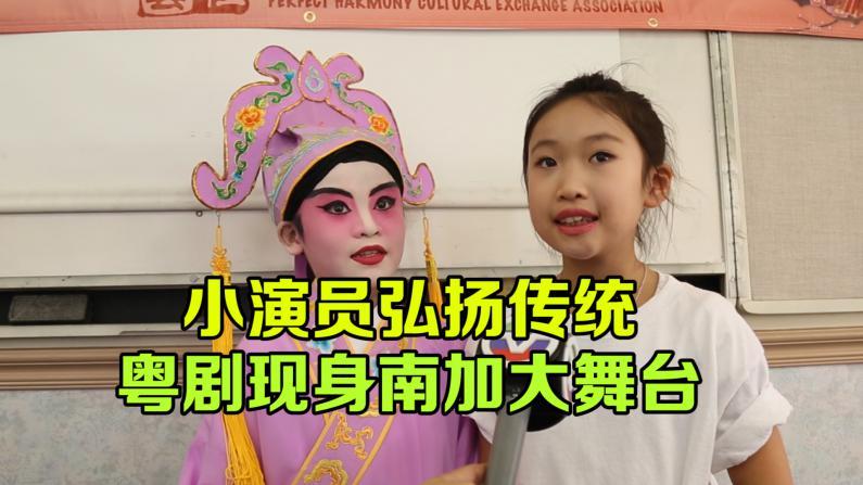 小演员扛粤剧大旗 传统文化现身南加大舞台