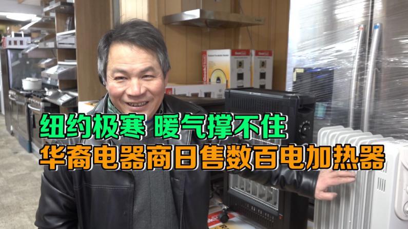 纽约天寒地冻 暖气供热不足  华裔电器商日售数百电热器