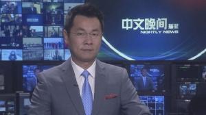 2018年01月06日中文晚间播报