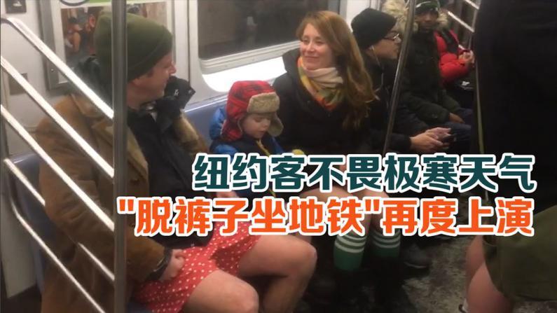 """纽约客不畏极寒天气  """"脱裤子坐地铁""""再度上演"""