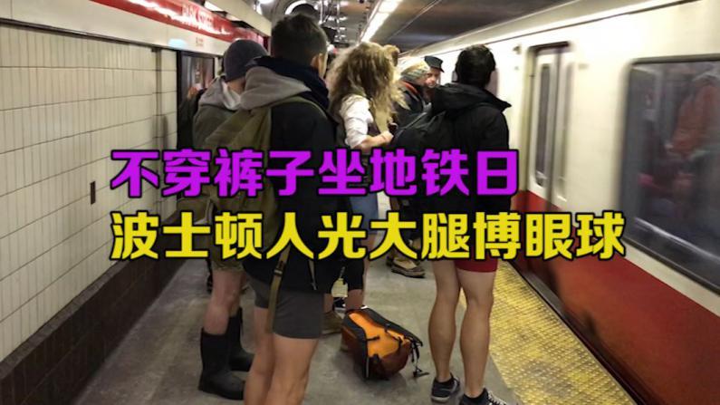 不穿裤子坐地铁日 波士顿人光大腿博眼球