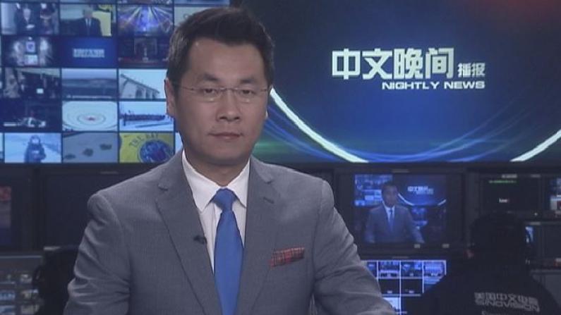 2018年01月07日中文晚间播报