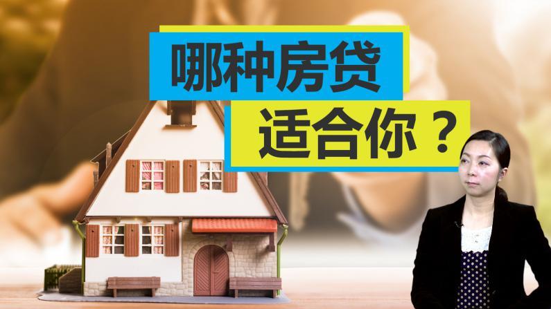 首套购房者都应该知道的房屋贷款计划