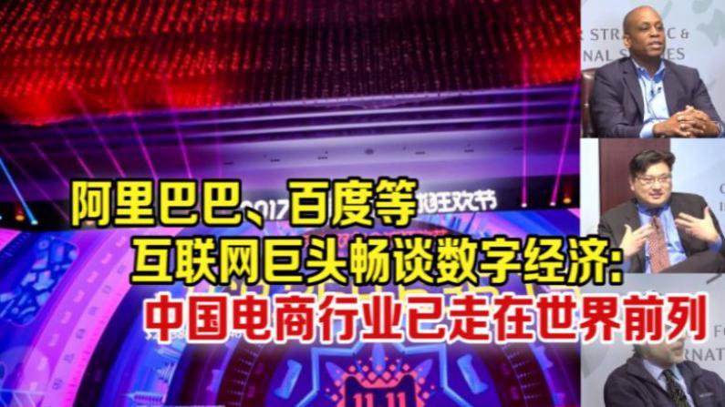 中国互联网巨头谈数字经济:中国电商行业已走在世界前列