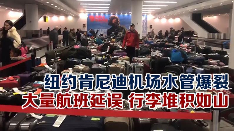 纽约肯尼迪机场水管爆裂 大量航班延误 行李堆积如山