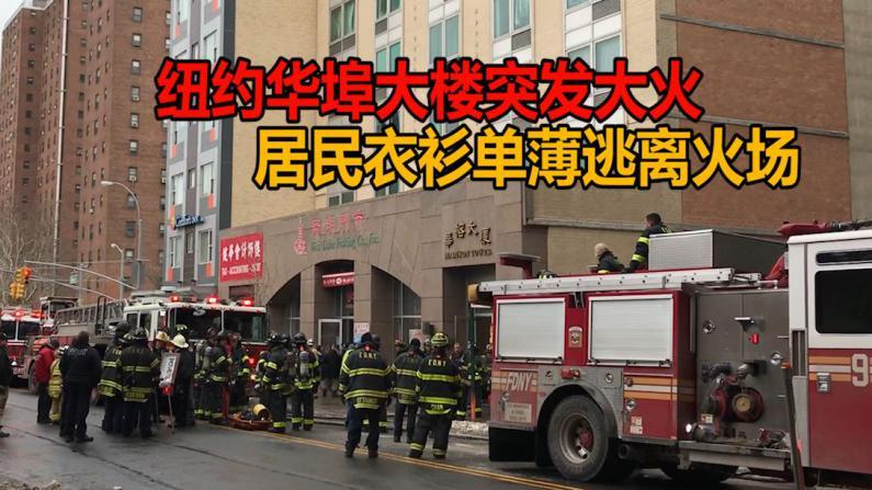 纽约华埠大楼突发大火  居民衣衫单薄逃离火场