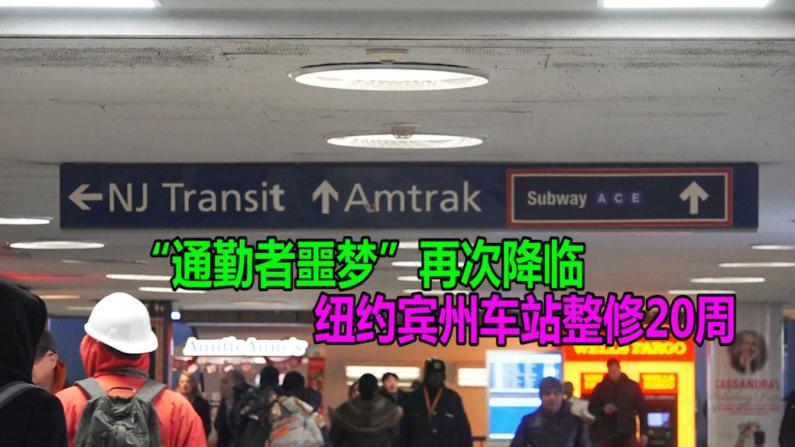 """纽约宾州车站今起整修20余周 """"通勤者噩梦""""再次降临"""
