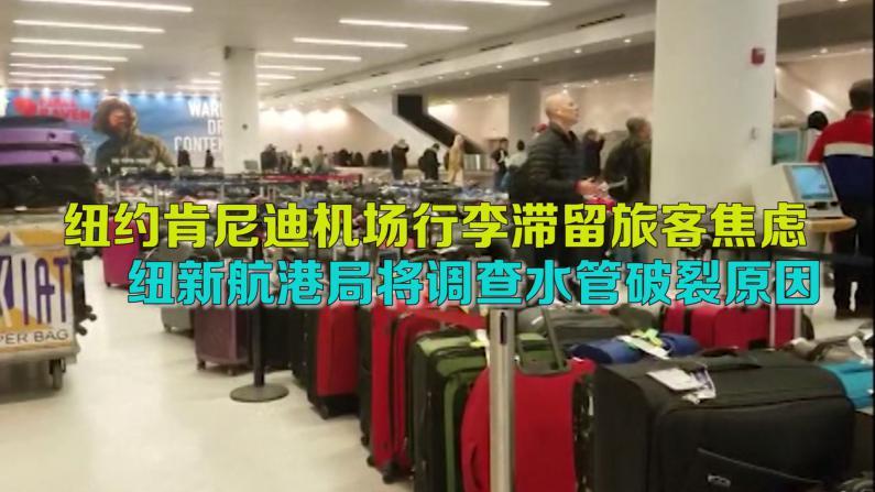 纽约肯尼迪机场行李滞留旅客焦虑 纽新航港局将调查水管破裂原因