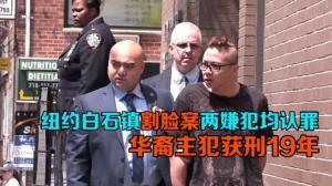 纽约白石镇割脸案两嫌犯均认罪  华裔主犯获刑19年