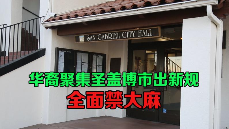 华裔聚集圣盖博市出台大麻禁令 联邦严控后如何应对?