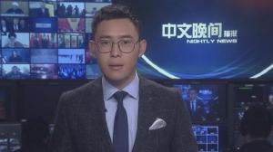 2018年01月08日中文晚间播报