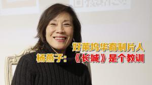 好莱坞华裔制片人杨燕子谈美中电影合作中的华人力量