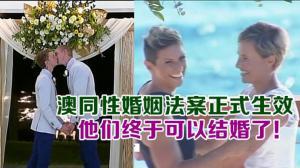 澳同性婚姻法案正式生效 他们终于可以结婚了!