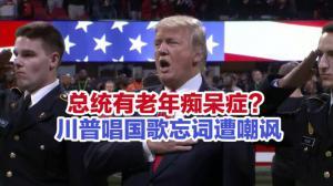 总统有老年痴呆症? 川普唱国歌忘词遭嘲讽
