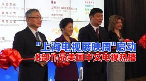 """""""上海电视展映周""""正式启动 纪录片热播剧美国中文电视密集播出"""