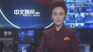 2018年01月09日中文晚间播报
