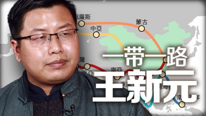 王新元:自由信步一带一路