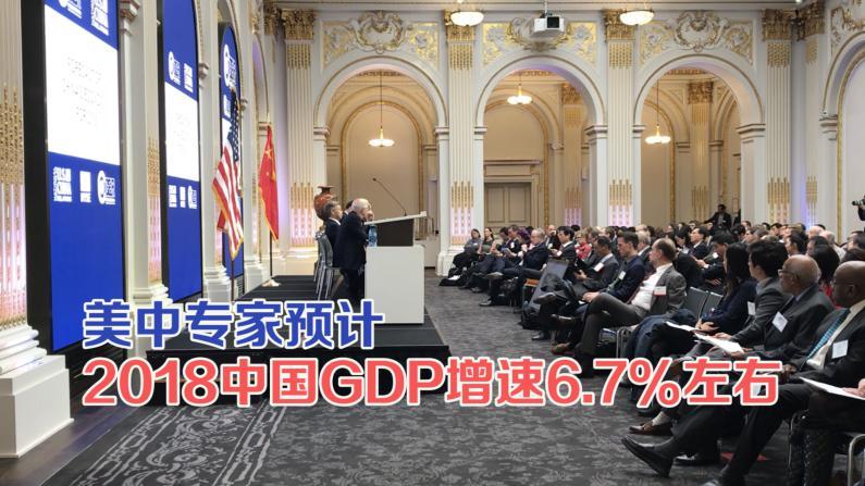 美中专家预计2018中国GDP增速6.7%左右