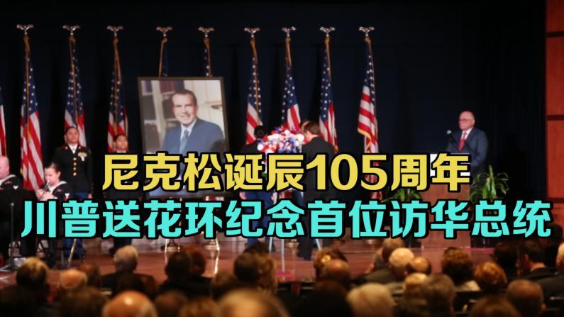 尼克松诞辰105周年 忆破冰之旅展望中美未来