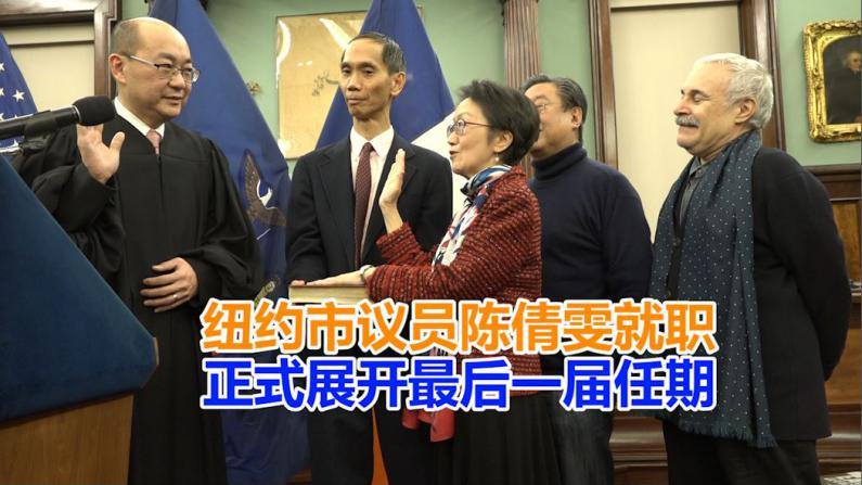 纽约市议员陈倩雯就职 正式展开最后一届任期