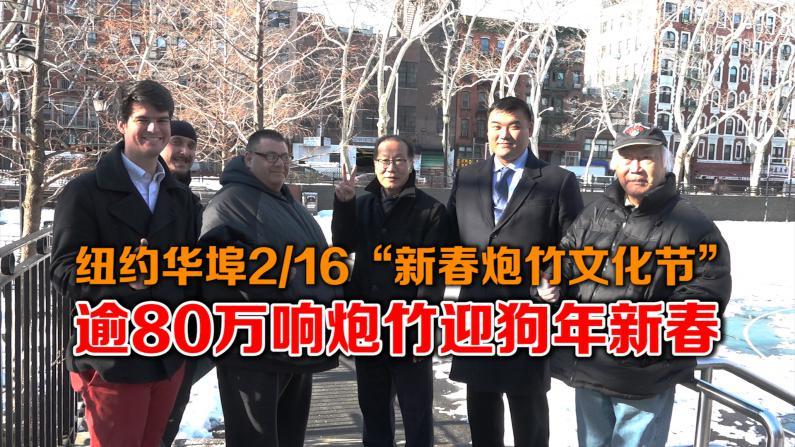 """纽约华埠2/16""""新春炮竹文化节"""" 逾80万响炮竹迎狗年新春"""