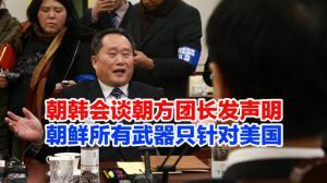 朝韩会谈朝方团长发声明 朝鲜所有武器只针对美国