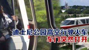 迪士尼公园高空行驶火车  车门突然打开