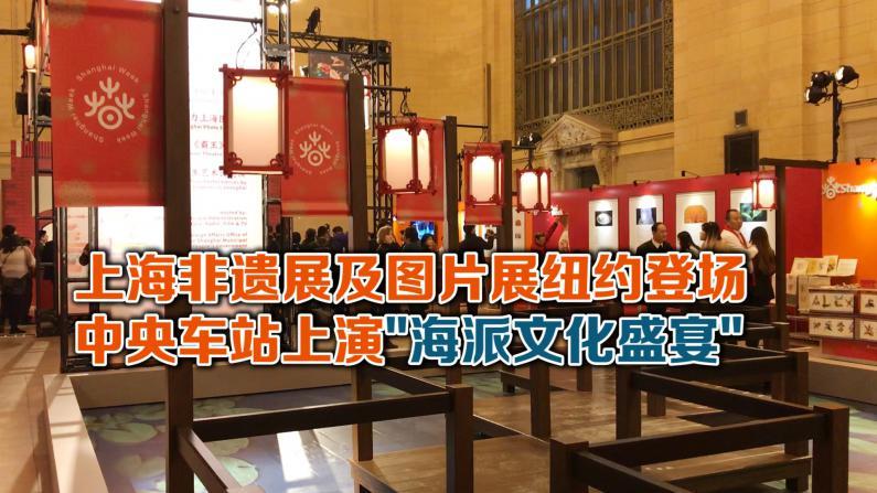 上海非遗展及图片展纽约登场 中央车站上演海派文化盛宴
