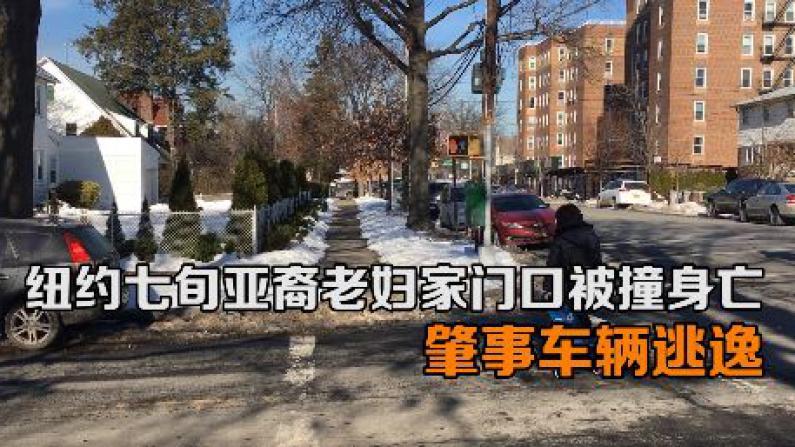 纽约七旬亚裔老妇家门口被撞身亡 肇事车辆逃逸