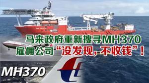 """马来政府重新搜寻MH370 雇佣公司""""没发现,不收钱""""!"""
