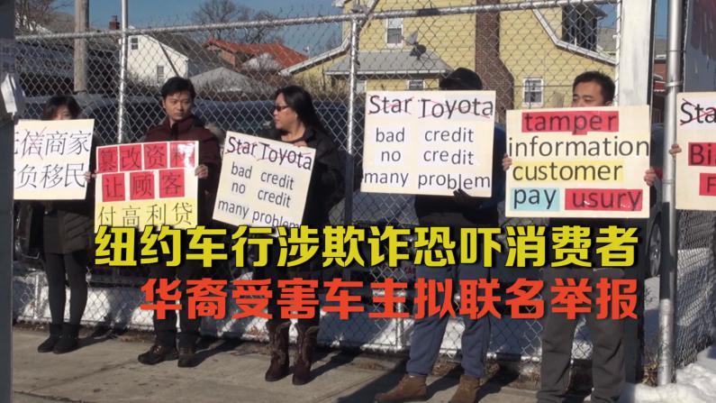 纽约车行涉欺诈恐吓消费者 华裔受害车主拟联名举报