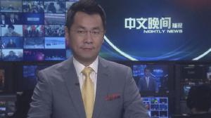 2018年01月10日中文晚间播报