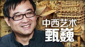 甄巍 中国与西方艺术比较