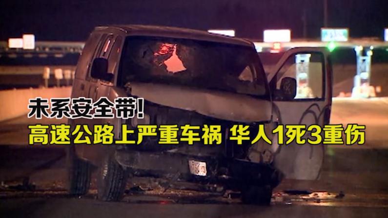 未系安全带!高速公路上严重车祸 华人1死3重伤