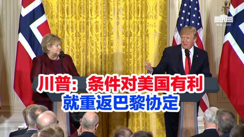 川普:条件对美国有利 就重返巴黎协定