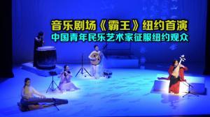 音乐剧场《霸王》纽约首演 中国青年民乐艺术家征服纽约观众