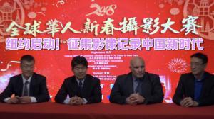 影像记录中国新时代 2018全球华人新春摄影大赛纽约启动