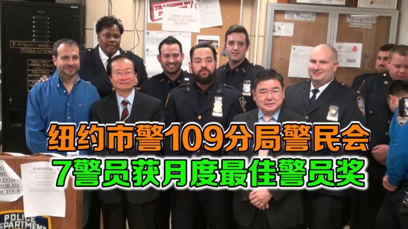 纽约109分局新年首次警民会  7警员获月度最佳警员奖